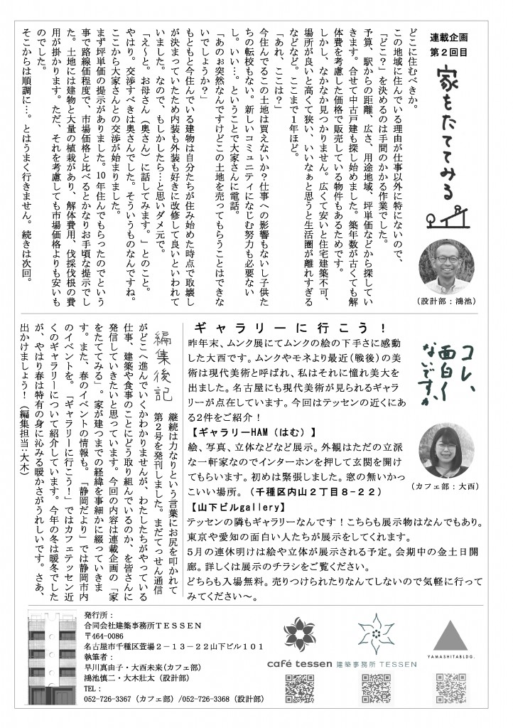 てっせん通信02_ura_outline.ai
